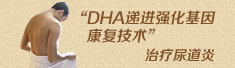 DHA递进强化基因康复技术治疗尿道炎